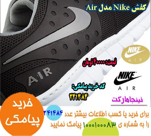 خرید همگانی کفش Nike مدل Air, خرید پاییزه کفش Nike مدل Air, خرید بهاره کفش Nike مدل Air, خرید تابستانه کفش Nike مدل Air, خرید زمستانه کفش Nike مدل Air, فروش کفش Nike مدل Air, فروش اینترنتی کفش Nike مدل Air, فروش پستی کفش Nike مدل Air, فروش انلاین کفش Nike مدل Air, فروش عمده کفش Nike مدل Air, فروش نقدی کفش Nike مدل Air, فروش ویژه کفش Nike مدل Air