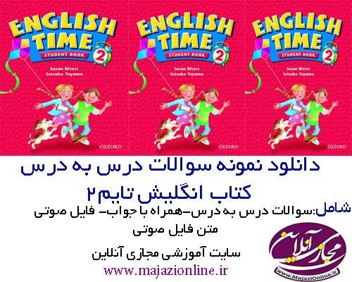دانلود نمونه سوالات درس به درس کتاب انگلیش تایم2-English Time 2 Unit Test