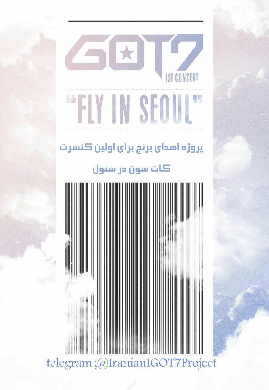 پروژه ی اهدای برنج برای اولین کنسرت got7 در سئول