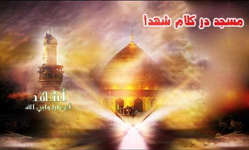 مسجد در کلام شهدا - وصیتنامه شهدا - کلام شهدا