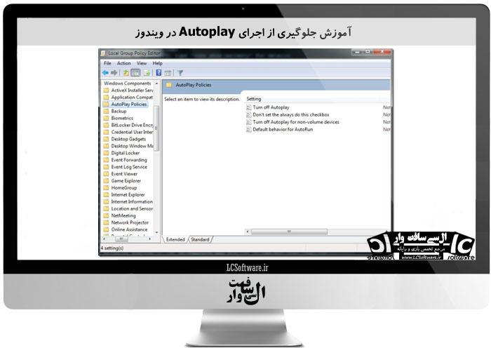 آموزش جلوگیری از اجرای Autoplay در ویندوز
