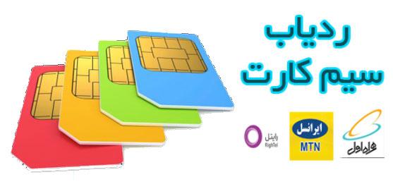 برنامه ردیابی سیم کارت ایرانسل