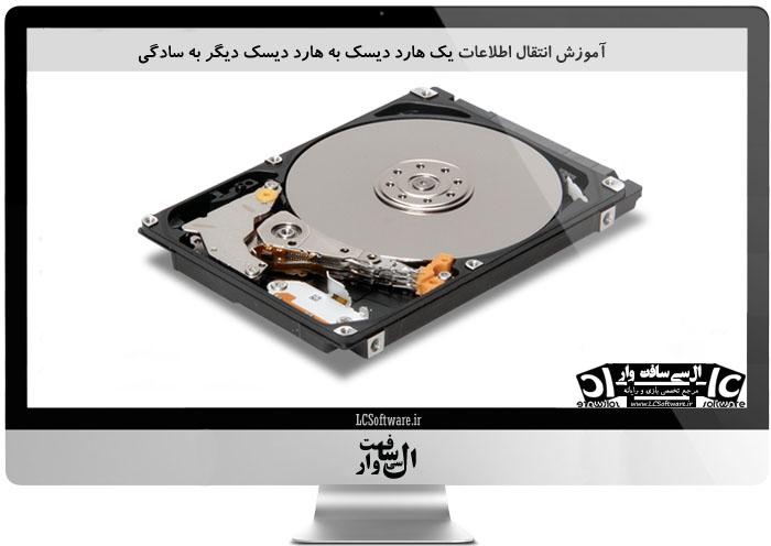 آموزش انتقال اطلاعات یک هارد دیسک به هارد دیسک دیگر به سادگی