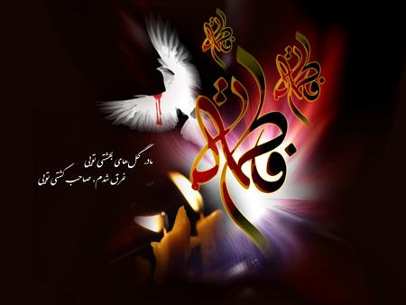 جدیدترین کارت پستال و عکس های شهادت حضرت زهرا (س)