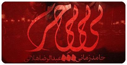 آهنگ بی بی بی حرم - عبدالرضا هلالی و حامد زمانی