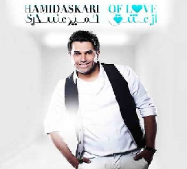 Hamid Askari Az Eshgh متن آلبوم حمید عسکری به نام از عشق
