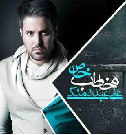 Abdolmaleki Mokhatabe Khas متن آلبوم مخاطب خاص علی عبدالمالکی