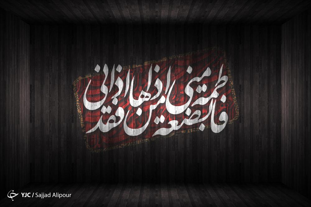 اس ام اس جدید ویژه تسلیت شهادت حضرت فاطمه (س)