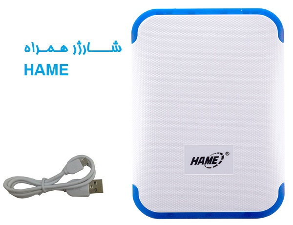 خرید شارژر پاور بانک Hame 6600