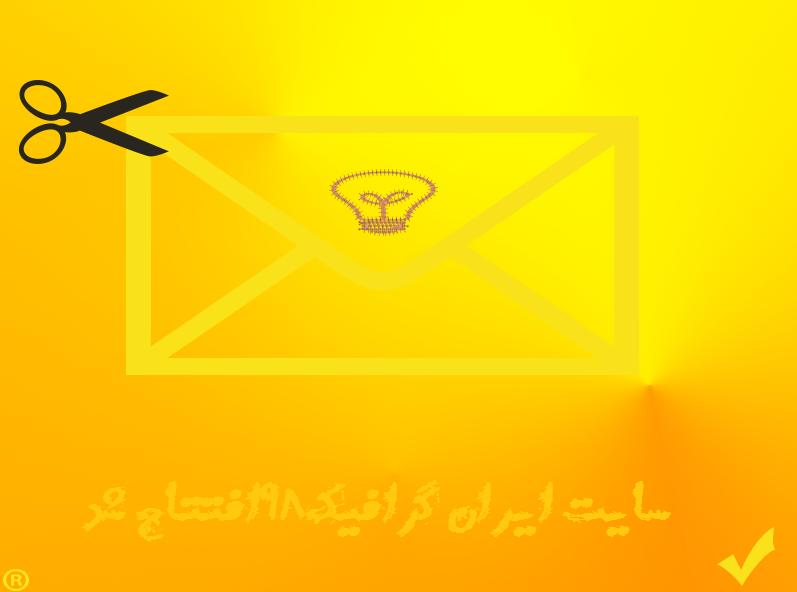 سایت ایران گرافیک98 افتتاح شد