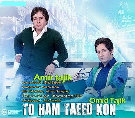 http://s7.picofile.com/file/8243150734/Amir_and_Omid_Tajik_To_Ham_Taeed_Kon.jpg