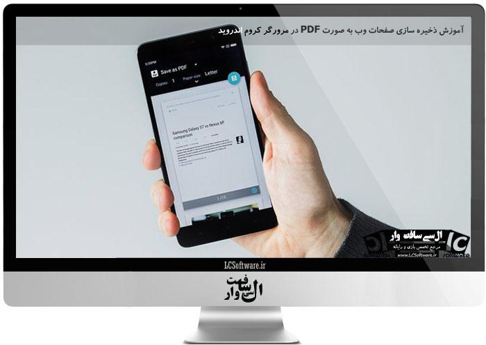 آموزش ذخیره سازی صفحات وب به صورت PDF در مرورگر کروم اندروید