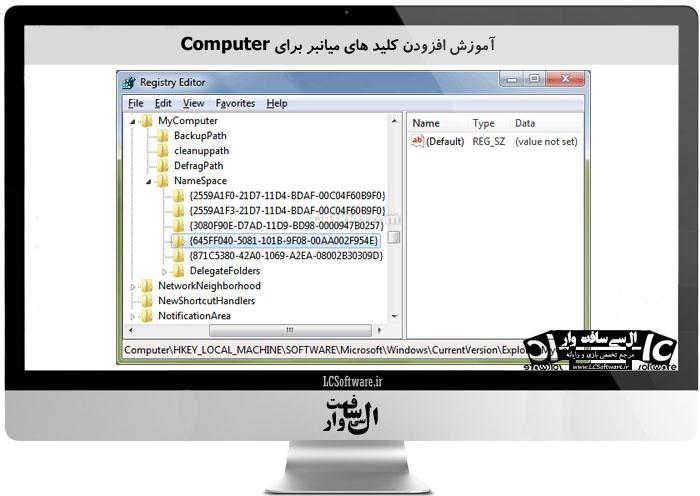 آموزش افزودن کلید های میانبر برای Computer