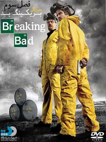 دانلود فصل سوم سریال بریکینگ بد قسمت 9 دوبله فارسی