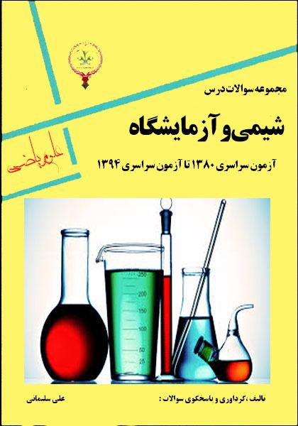 کتابچه ی تست آزمون سراسری 80 تا 94 شیمی - ریاضی و فنی