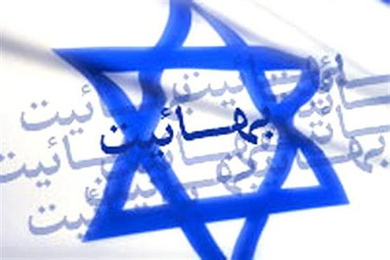 بهائیت و اسرائیل
