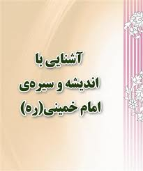 دانلود نمونه سوالات آشنایی با اندیشه و سیره امام خمینی (ره) + دانلود کتاب