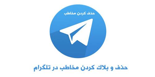 block user,telegram,unblock,بلاک تلگرام,بلاک کردن افراد در تلگرام,مسدود کردن,مسدود کردن افراد در تلگرام,بلاک کردن در تلگرام,مسدود کردن در تلگرام,telegram block