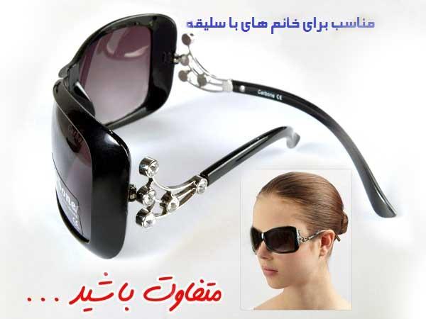 عینک زنانه کاچویی طرح کربن