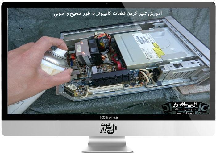 آموزش تمیز کردن قطعات کامپیوتر به طور صحیح و اصولی