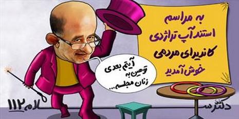 قسمت 112 طنز سیاسی و بسیار زیبای دکتر سلام