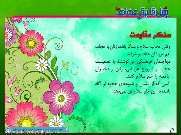 40Golbarg 25 چهل گلبرگ عفاف +عکس نوشته