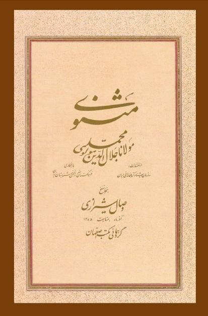 مثنوی معنوی به خط وصال شیرازی