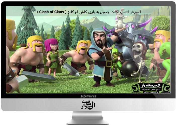 آموزش اتصال اکانت جیمیل به بازی کلش آو کلنز ( Clash of Clans )