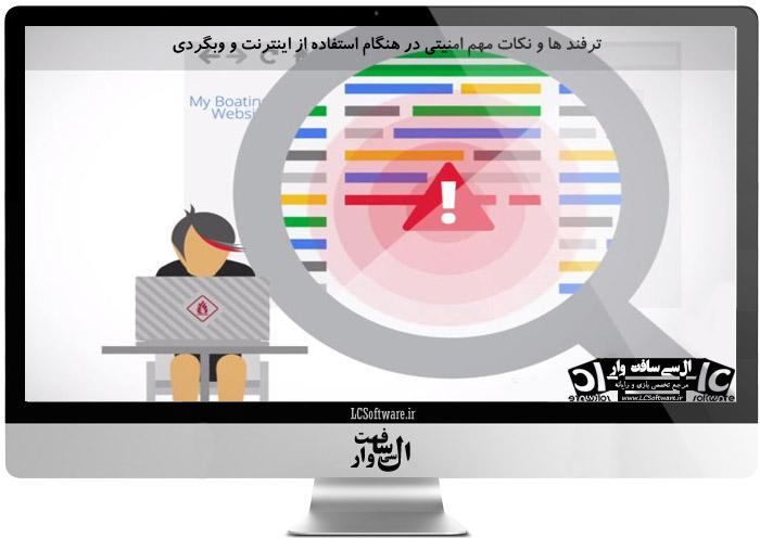 ترفند ها و نکات مهم امنیتی در هنگام استفاده از اینترنت و وبگردی
