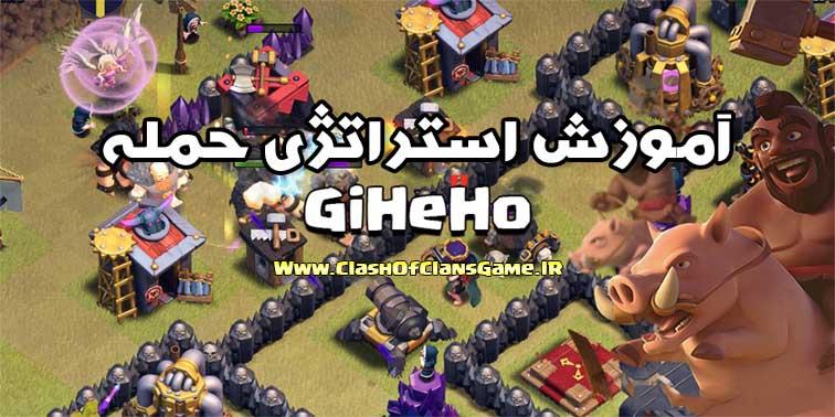 آموزش استراتژی GiHeHo