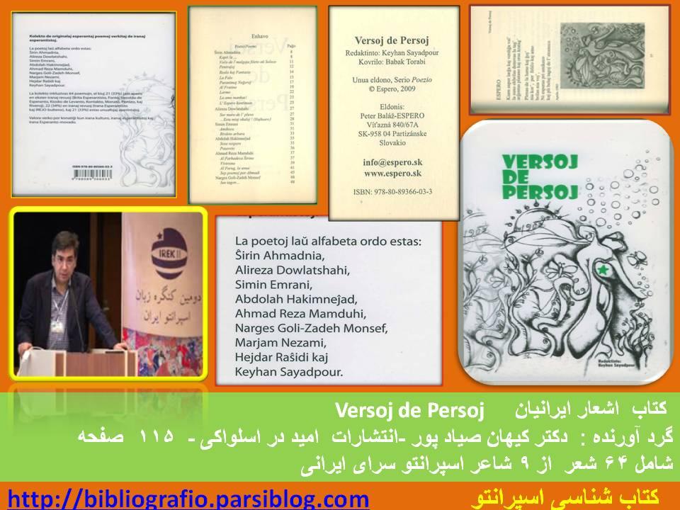 کتاب اشعار ایرانیان - دکتر کیهان صیاد پور- انتشارات امید در اسلواکی