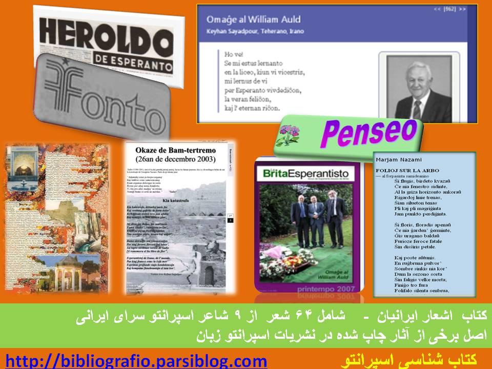 کتاب اشعار ایرانیان - دکتر کیهان صیاد پور-اصل اشعار