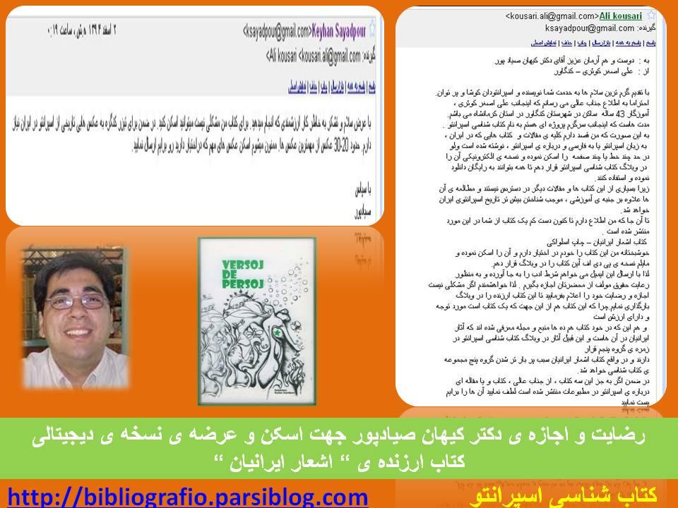 کتاب اشعار ایرانیان - دکتر کیهان صیاد پور- مجوز