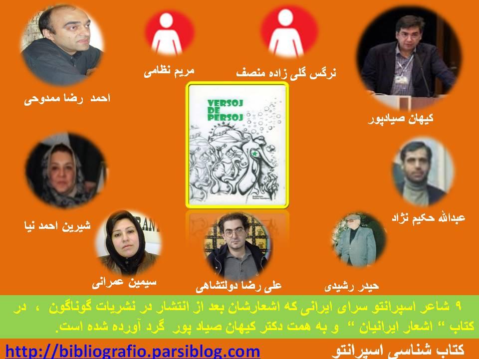 شاعران اسپرانتو سرای- کتاب اشعار ایرانیان