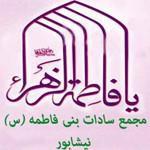 مجمع سادات بنی فاطمه(س) نیشابور