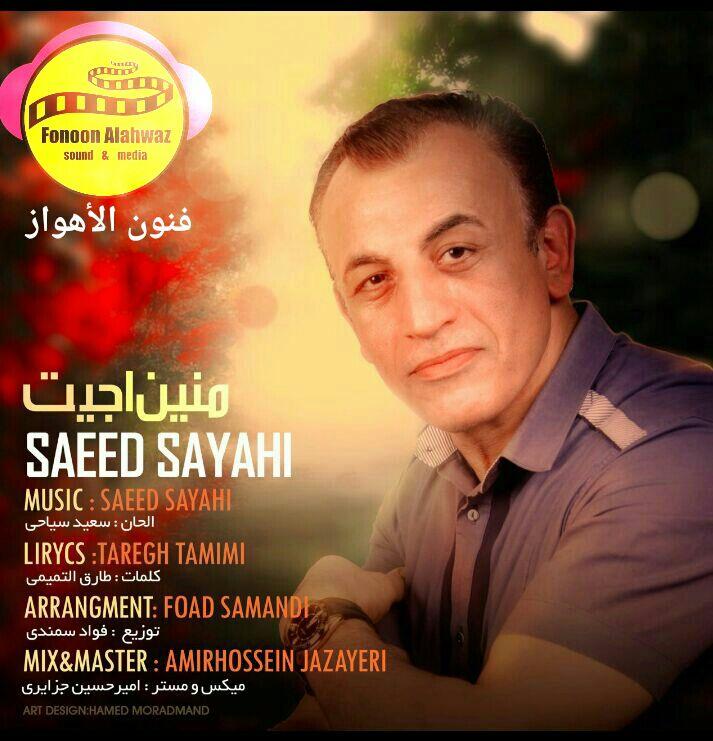 الفنان سعید سیاحی
