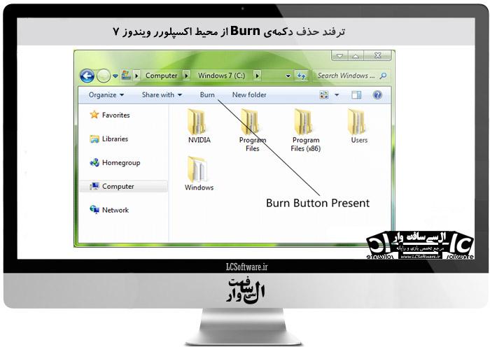 ترفند حذف دکمهی Burn از محیط اکسپلورر ویندوز 7