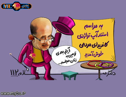 دکتر سلام 112 – دانلود تمامی قسمت های کلیپ طنز سیاسی دکتر سلام