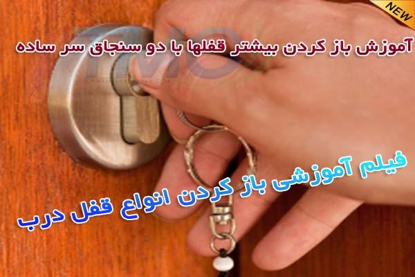 آموزش باز كردن قفل درب با سنجاق | ساتور