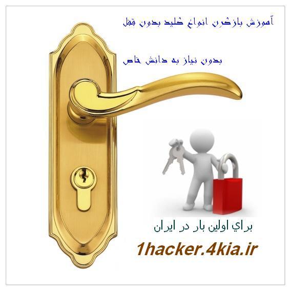آموزش باز کردن انواع قفلهای درب منازل,قفل درب اتومبیل,قفلهای کتابی و