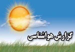 پیش بینی هواشناسی وضعیت آب و هوا جمعه شنبه 28 29 اسفند 94