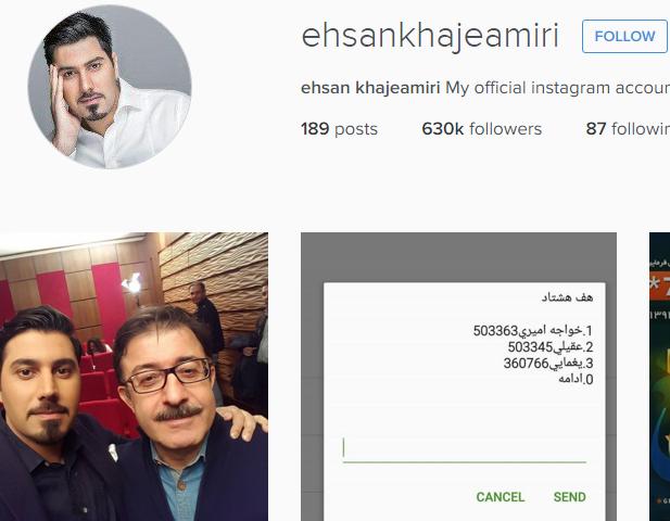 آخرین عکس از پروفایل اینستاگرام احسان خواجه امیری