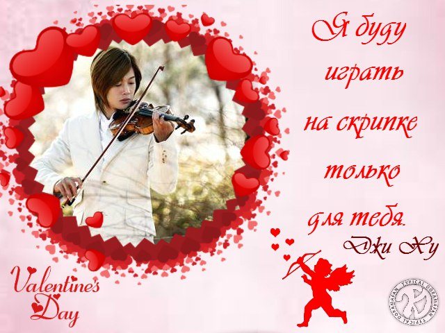 Fanart - Happy Valentine Day