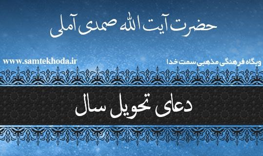 کلیپ دعای تحویل سال با صدای حضرت استاد صمدی آملی