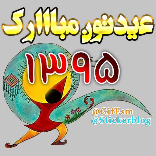 استیکر های جدید و دیده نشده عید نوروز95 برای تلگرام Telegram