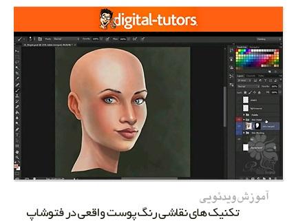 دانلود آموزش تکنیک های نقاشی رنگ پوست واقعی در فتوشاپ از سایت (دیجیتال تتور)