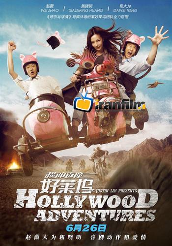 دانلود فیلم Hollywood Adventures