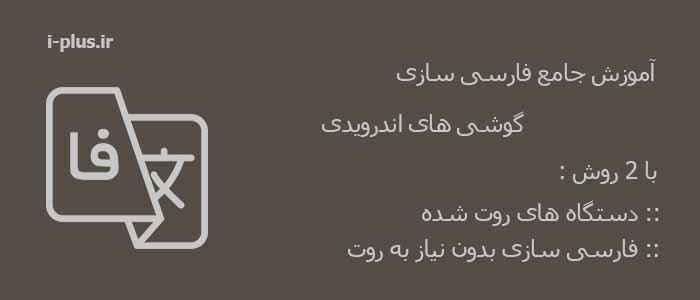 آموزش جامع فارسی سازی تمام گوشی های اندرویدی