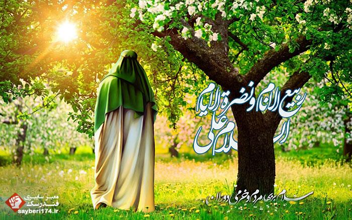 السلام علی ربیع الانام و نضرة الایام