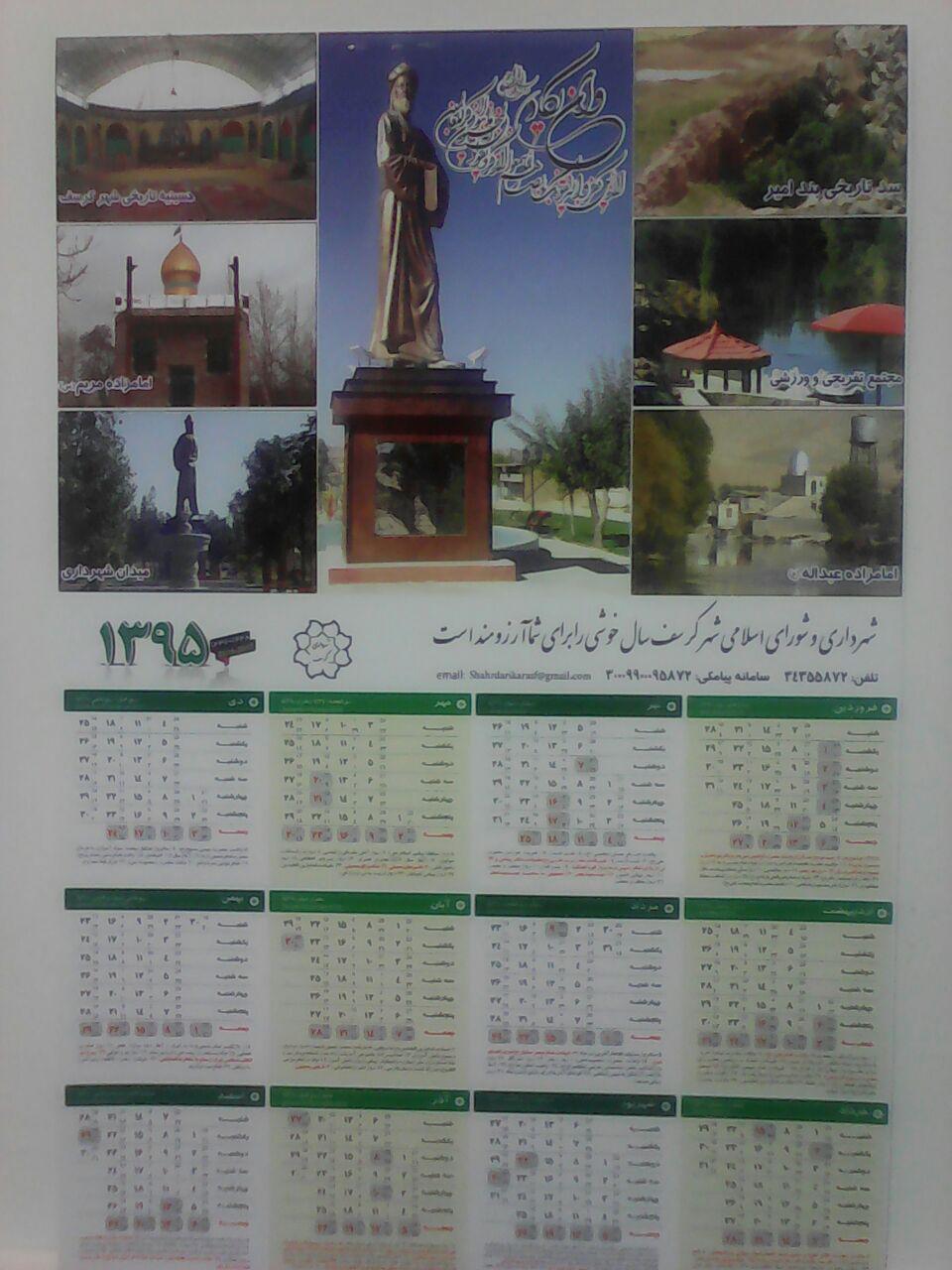 تهیه وتوزیع تقویم دیواری